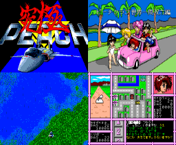 Peach Up 3 (1990, MSX2, MSX2+, Momonoki House)