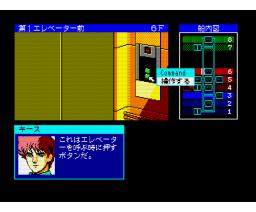 Psy-O-Blade (1988, MSX2, MSX2+, T&ESOFT)