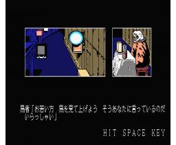 Hadou no Hyouteki - Legend Of The Melvel (1988, MSX2, Soft Studio WING)