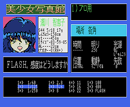 The Double Vision - Beauty Girl Photo Studio (1987, MSX2, HARD)