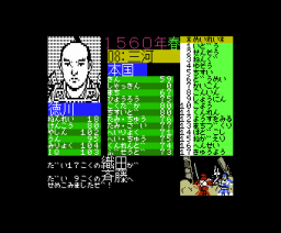 Nobunaga's Ambition - Nationwide Edition (1987, MSX, KOEI)