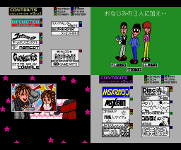 Disc Station 03 (1989, MSX2, Compile)