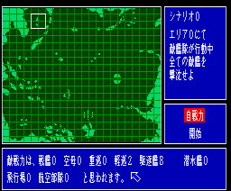 Fleet Commander 2 (1990, MSX2, ASCII Corporation)