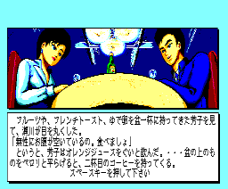 Dinner in the Morgue (1989, MSX2, Tokuma Shoten)