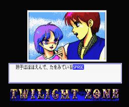 Twilight Zone III - Long and Sweet Night (1989, MSX2, Great)