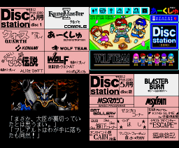 Disc Station 12 (90/5) (1990, MSX2, Compile)