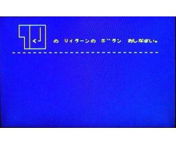 Beginner's Lesson (MSX, P&P Logo AIL)