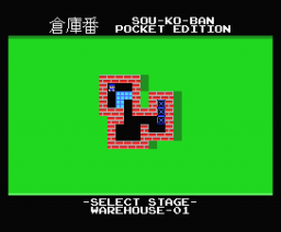 Sou-ko-ban Pocket Edition (2004, MSX, Karoshi)