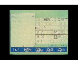 Kanji framwork free (1985, MSX, YAMAHA)