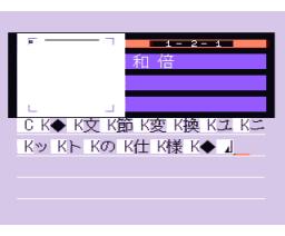 Phrase transformation idiomatic unit (1985, MSX, Matsushita Electric Industrial)
