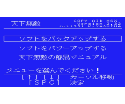 COPY AID: Unequaled (1989, MSX, MSX2, SOFTPAL)