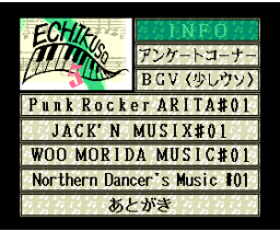 R · SYSTEM definitive edition BGM data Music Works ECHIKUSO5 (1995, MSX2, Turbo-R, Syntax)