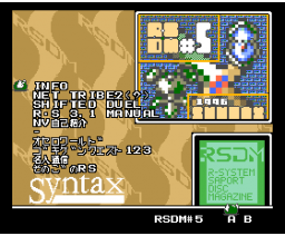 RSDM#5 (1996, MSX2, Turbo-R, Syntax)