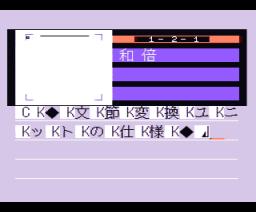 Clause Conversion Idiom Unit (1985, MSX, Matsushita Electric Industrial)