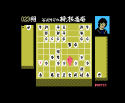 Koji Tanigawa's Shogi Instruction (1986, MSX, Pony Canyon)