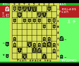 King (1984, MSX, Microcabin)