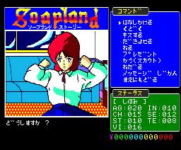 Soapland Story (1988, MSX2, HARD)