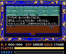 Ys II: Ancient Ys Vanished - The Final Chapter (1988, MSX2, Falcom)
