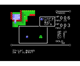 Yume Pro RPG 1 - 2 - 3 (1993, MSX2, Syntax)