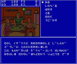 Gulliver (1988, MSX2, C.B.C.)