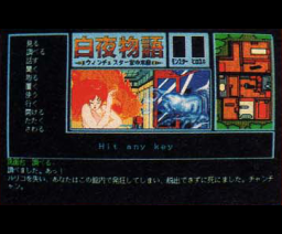 Midnight Sun Story (1988, MSX2, East Cube)