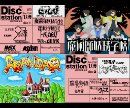 Disc Station 20 (1990, MSX2, Compile)
