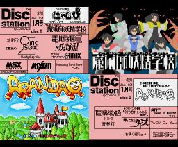 Disc Station 20 (1990, MSX2, MSX2+, Compile)