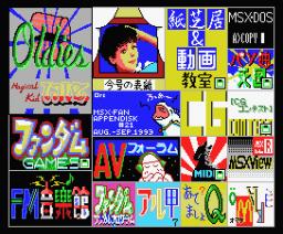 MSX Fan 21 (1993, MSX2, Tokuma Shoten Intermedia)