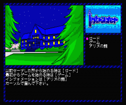 Intruder (1989, MSX2, Alice Soft)