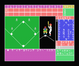 Professional Baseball Super Simulation (1984, MSX, JDS)