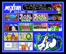 MSX・FAN Disk Magazine #1 (1991, MSX2, Tokuma Shoten Intermedia)