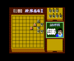 Koji Tanigawa's Shogi Instruction II (1988, MSX2, Pony Canyon)