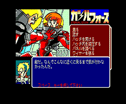 Gall Force - Eternal Story (1986, MSX2, Scaptrust)