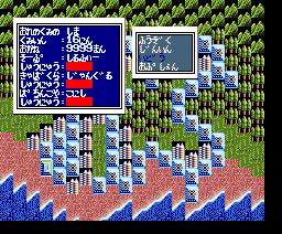 Gokudo Jintori (1989, MSX2, Micronet)