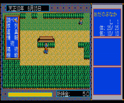 Inindo: Way of the Ninja (1991, MSX2, Turbo-R, KOEI)