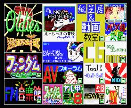 MSX・FAN Disk Magazine #24 (1994, MSX2, Tokuma Shoten Intermedia)