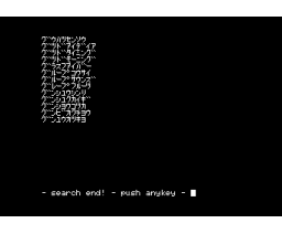 Kuroneko words (1992, MSX2, Tyrolin House)