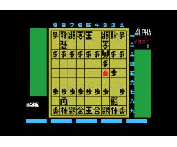 MSX Shogi Game (1984, MSX, Alpha Denshi)