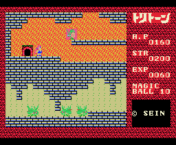 Tritorn (1986, MSX, Sein Soft / XAIN Soft / Zainsoft)
