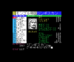 The Blue Wolf and The White Stag - Genghis Khan (1988, MSX, KOEI)
