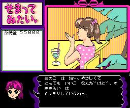 Semattemitai (1989, MSX2, HARD)