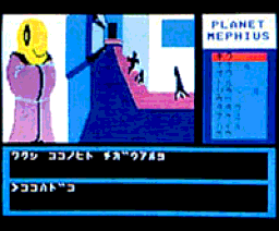 Star Arthur Legend; Planet Mephius (1985, MSX, T&ESOFT)