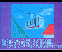 Moriko threat incident (1985, MSX, Soft Studio WING)