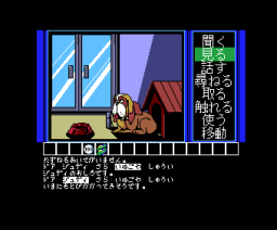 High School Story (1988, MSX2, Great)