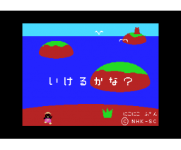 Nikonikopun (can you go) (1984, MSX, NHK Service Center)