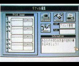 Easy Notebook Refill (1990, MSX2, ASCII Corporation)