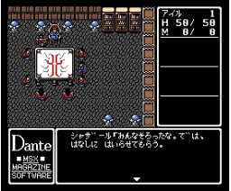 Dante Excellent Works: Cross Kingdom (1991, MSX2, MSX2+, Turbo-R, MSX Magazine (JP))