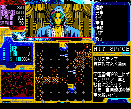 Schwarzschild 2 (1990, MSX2, Kogado)