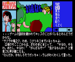 Urusei Yatsura (1987, MSX2, Arrow Soft)
