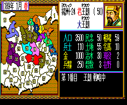 Romance of Three Kingdoms II (1990, MSX2, KOEI)